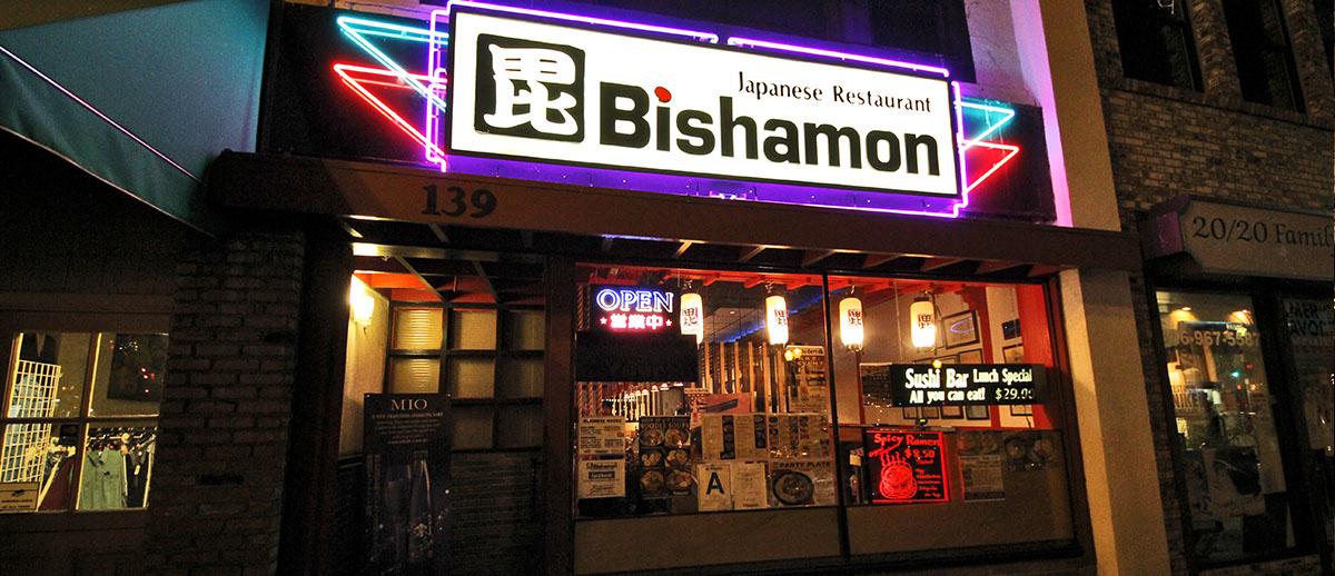 毘 Bishamon Japanese Restaurant